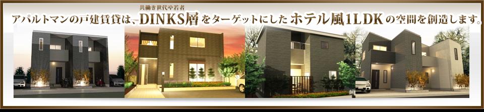 アパルトマンの戸建賃貸は、中流層をターゲットにしたホテル風1LDKの空間を創造します。